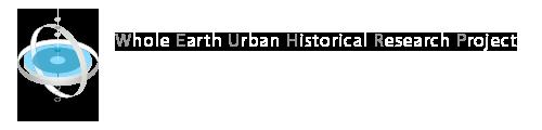 『全球都市全史プロジェクト』宣言