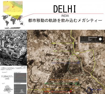 DELHI 都市移動の軌跡を飲み込むメガシティー